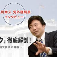 【幸福実現党 及川幸久 外務局長インタビュー】「トランプショック」徹底解剖! ~マスコミが報じない、次期大統領の真相~