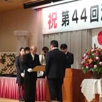第44回功労者表彰式