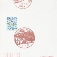 函館東郵便局の風景印