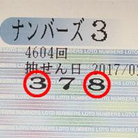 ナンバーズ3.4第4604回抽選結果
