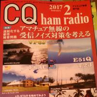 CQ ham radio、2017年2月号