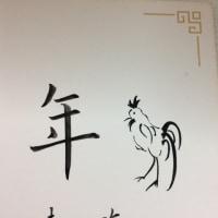 中国の年賀状
