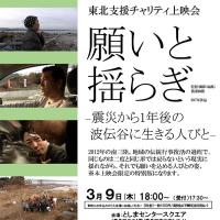 「願いと揺らぎ -震災から一年後の波伝谷に生きる人びと-」チャリティ上映会