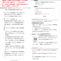 ネットワーク利用制限携帯電話確認サイト