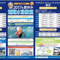 夏休み短期水泳教室 申込開始