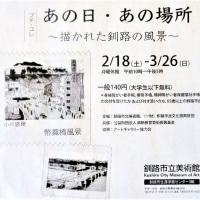 釧路の風景・2月