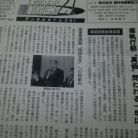 """堀執行部の""""真価゛問われる一年に"""
