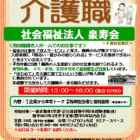 介護職の企業説明会★3/2「企業がやってくるDAY!」
