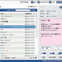 ドコモiモードメールをパソコンで操作・3月11日~