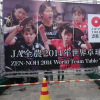 すごく遅れた世界卓球観戦記