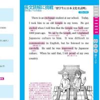 中学英語・長文読解 800語レベル