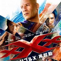 『トリプルX: 再起動 IMAX 3D』