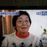 田部井さんの笑顔