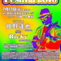 明日17日(日) 静内川左岸にて野外イベントに出ます