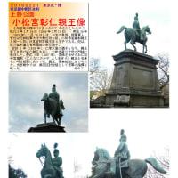 像-146 上野公園 小松宮彰仁親王像