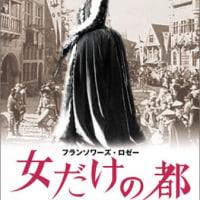 ジャック・フェデー監督「La Kermesse Heroique (女だけの都)」(フランス、1935年、114分)