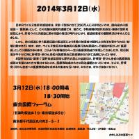 オールジャパン肝炎サポート大集会 ご参加お待ちしております!
