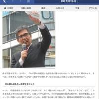 日本共産党の「調査力」。