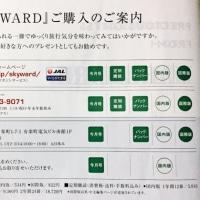 JALのSKYWARD