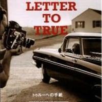 トゥルーへの手紙 ―A LETTEER TO TRUE―