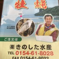 仙鳳趾産の牡蠣を