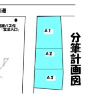 鷺沼(空港事務所跡) A1