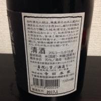 ★香取市 「五人娘 無濾過純米酒 古式キモト」を呑んでみた!