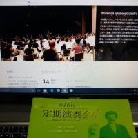 05/24 舞台は違っても―宇都宮シンフォニーオーケストラ第16回定期演奏会―