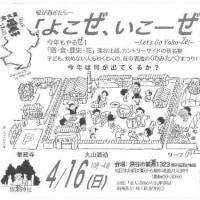 4/16(日)よこぜ、いこーぜ!