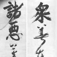 『お宝鑑定団』