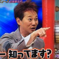 仰天ニュース☆2