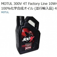 エンジンオイル(MOTUL 300V)を調達した。