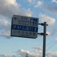 2013/10/17(木曜日)道の駅□05山形県-13,庄内みかわ