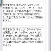 Word 2010 検索機能の拡張 -1-