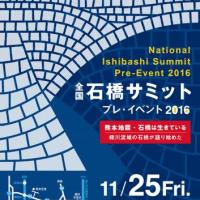 全国石橋サミット プレイベント2016