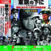 戦争映画 パーフェクトコレクション 軍旗の下に DVD10枚組