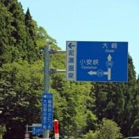 プーさん 宮城県大崎市 鳴子温泉 旅館姥乃湯に行ったんだよおおう その2