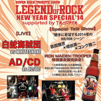 LEGEND OF ROCK NEW YEAR SPECIAL'14