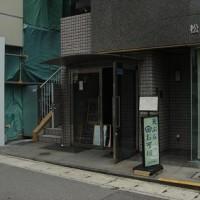 天ぷら お可川