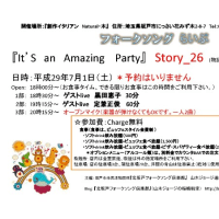 『It's an Amazing Party』Story_26(物語、それは驚愕のようなパーティー)