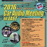 11月13(日)カーオーディオミーティング in EAST 開催!