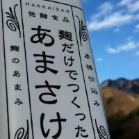八海山「あまさけ」