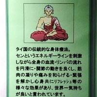和み通信 vol.1612-1