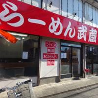 武蔵家 千葉本店<その??> (千葉市中央区)