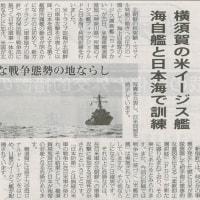 #akahata 横須賀の米イージス艦 海自艦と日本海で訓練/危険な戦争体制の地ならし・・・今日の赤旗記事