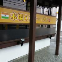 12回目の「Gourab Kitchen」さんランチ訪問でした。(茨城県石岡市)