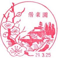 ぶらり旅・水戸の梅まつり②野点茶会etc(H29.3.25)