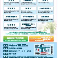 10月22日は東京10士業の「よろず相談」