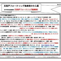 No.32北坂戸フォークソング倶楽部かわら版