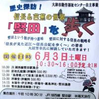伏見京町から自転車でJR膳所駅前正午待ち合わせ!-旅の達人-
